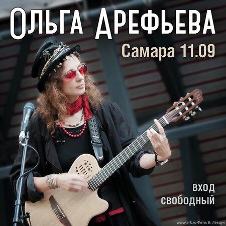 Ольга Арефьева концерт в Самаре 11 сентября 2021