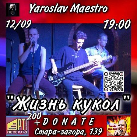 Yaroslav Maestro концерт в Самаре 12 сентября 2021
