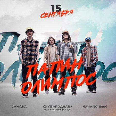 Папин Олимпос концерт в Самаре 15 сентября 2021