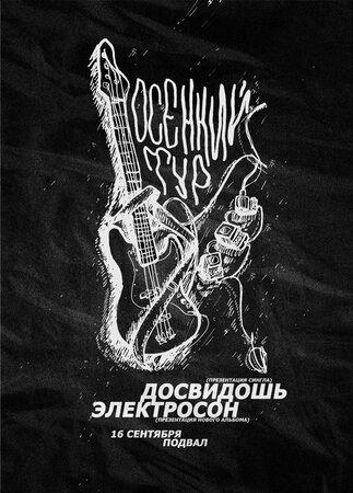 Досвидошь концерт в Самаре 16 сентября 2021