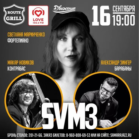 SVM3 концерт в Самаре 16 сентября 2021