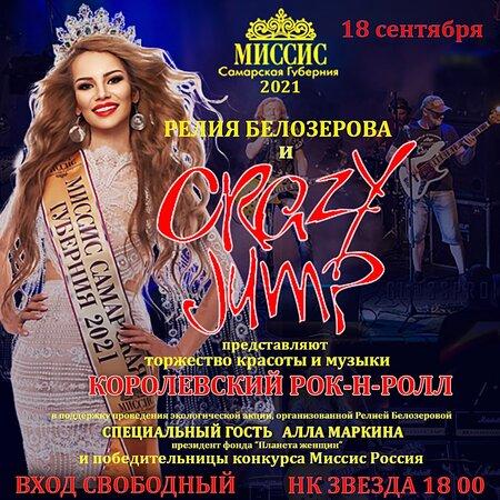 Королевский рок-н-ролл концерт в Самаре 18 сентября 2021