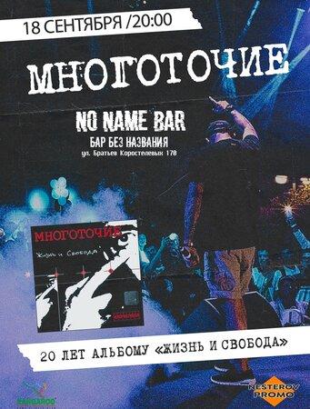 Многоточие концерт в Самаре 18 сентября 2021