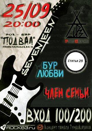 Концерт памяти ТурбоКазаха концерт в Самаре 25 сентября 2021