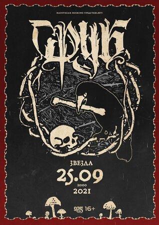 Сруб концерт в Самаре 25 сентября 2021