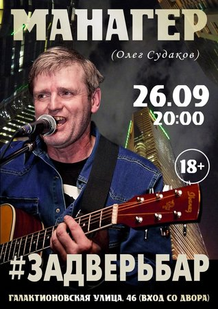 Олег Судаков концерт в Самаре 26 сентября 2021