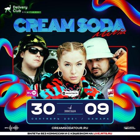 Cream Soda концерт в Самаре 30 сентября 2021