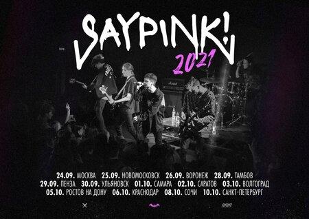 Saypink! концерт в Самаре 1 октября 2021