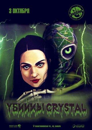 Убийцы Crystal концерт в Самаре 1 октября 2021
