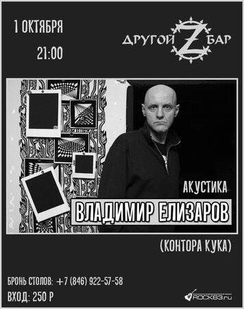 Владимир Елизаров концерт в Самаре 1 октября 2021