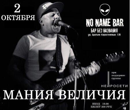 Мания Величия концерт в Самаре 2 октября 2021