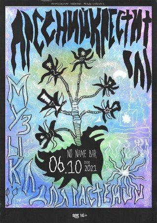 Арсений Креститель концерт в Самаре 6 октября 2021