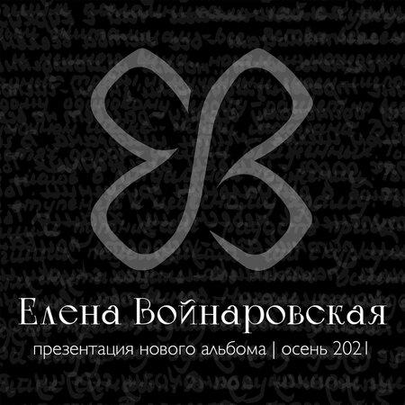 Елена Войнаровская концерт в Самаре 7 октября 2021