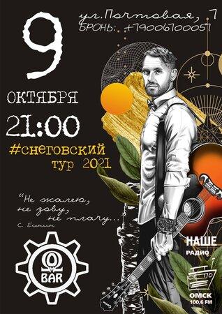 Сергей Снеговский концерт в Самаре 9 октября 2021