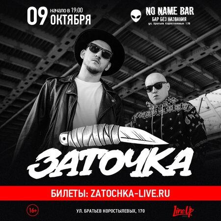 Заточка концерт в Самаре 9 октября 2021