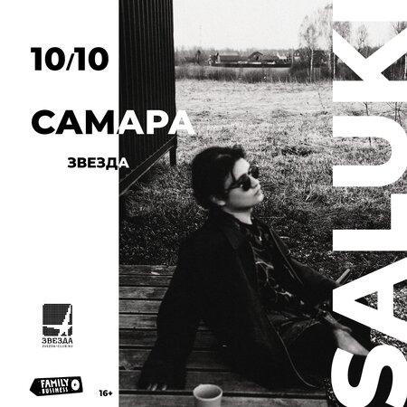 Saluki концерт в Самаре 10 октября 2021