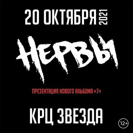 Нервы концерт в Самаре 20 октября 2021