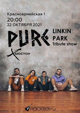 Pure концерт в Самаре 22 октября 2021