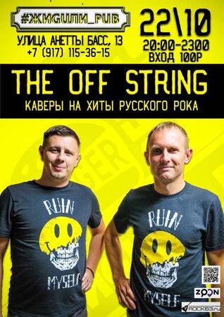 The Off String концерт в Самаре 22 октября 2021