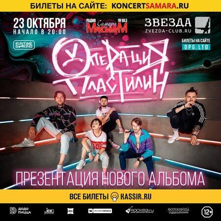 Операция Пластилин концерт в Самаре 23 октября 2021