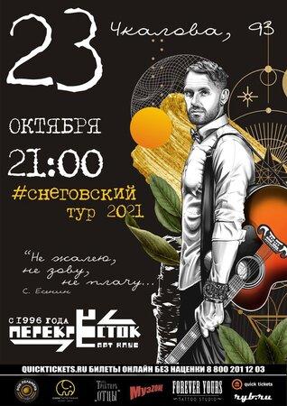 Сергей Снеговский концерт в Самаре 23 октября 2021