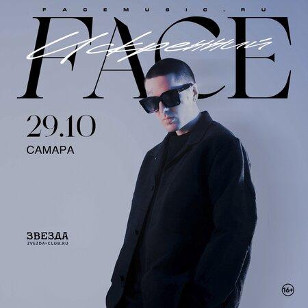 Face концерт в Самаре 29 октября 2021