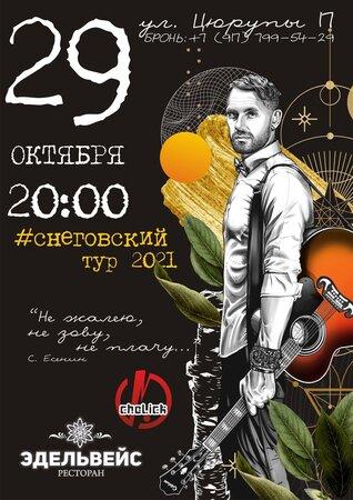 Сергей Снеговский концерт в Самаре 29 октября 2021