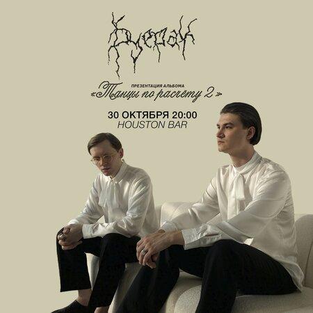 Буерак концерт в Самаре 30 октября 2021