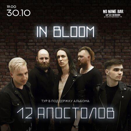 In Bloom концерт в Самаре 30 октября 2021
