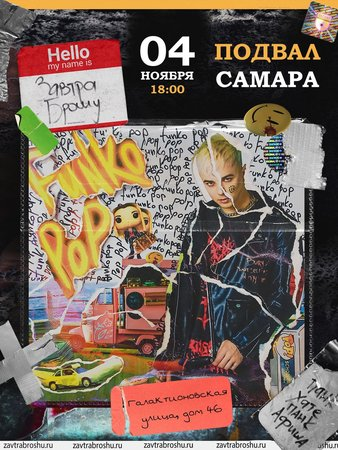Завтра брошу концерт в Самаре 4 ноября 2021