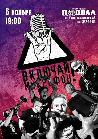 Включай Микрофон! концерт в Самаре 6 ноября 2021