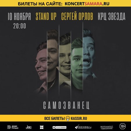 Сергей Орлов концерт в Самаре 10 ноября 2021