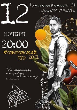 Сергей Снеговский концерт в Самаре 12 ноября 2021