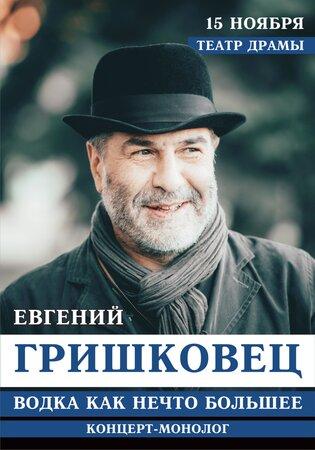 Евгений Гришковец: Как я съел собаку концерт в Самаре 15 ноября 2021
