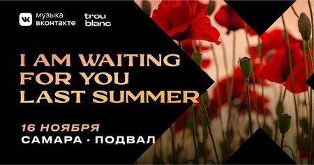 I Am Waiting for You Last Summer концерт в Самаре 16 ноября 2021