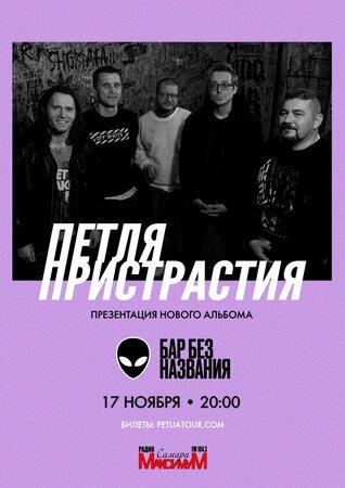 Петля Пристрастия концерт в Самаре 17 ноября 2021