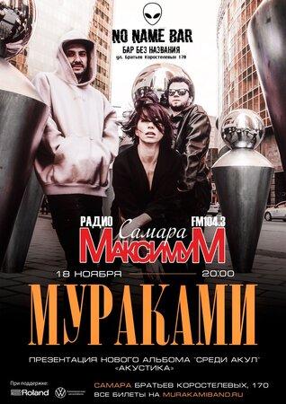 Мураками концерт в Самаре 18 ноября 2021