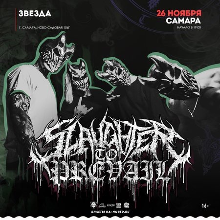 Slaughter To Prevail концерт в Самаре 26 ноября 2021