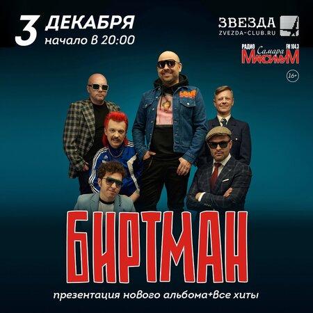 Биртман концерт в Самаре 3 декабря 2021