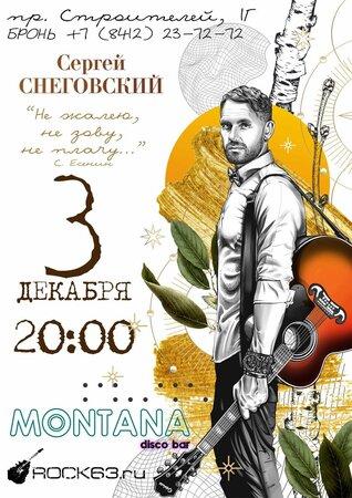 Сергей Снеговский концерт в Самаре 3 декабря 2021