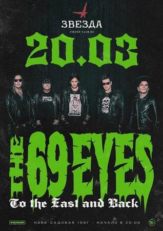 The 69 Eyes концерт в Самаре 20 марта 2022