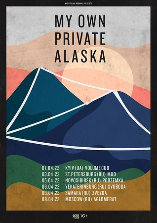 My Own Private Alaska концерт в Самаре 8 апреля 2022