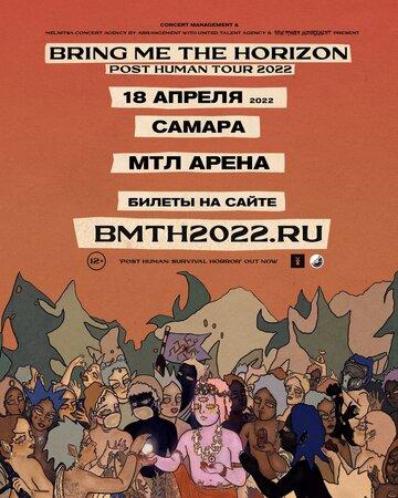 Bring Me the Horizon концерт в Самаре 18 апреля 2022