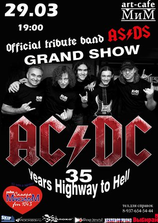 AS/DS: The 1-st Official AC/DC Tribute концерт в Самаре 29 марта 2014