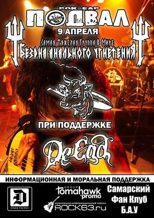 Бездна Анального Угнетения концерт в Самаре 9 апреля 2014