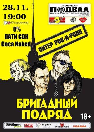 Бригадный Подряд концерт в Самаре 28 ноября 2012