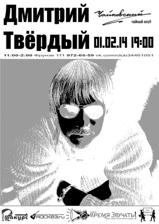 Дмитрий Твёрдый концерт в Самаре 1 февраля 2014