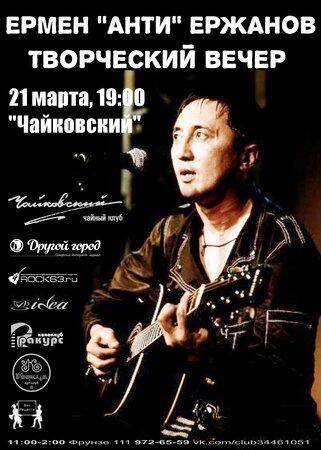 Ермен Ержанов концерт в Самаре 21 марта 2014