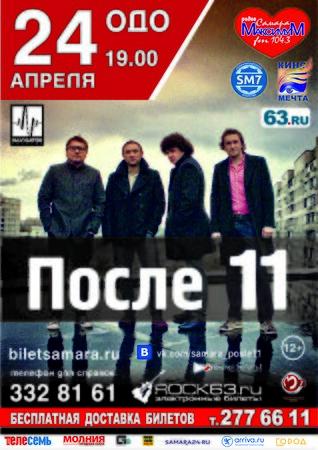 После 11 концерт в Самаре 24 апреля 2014