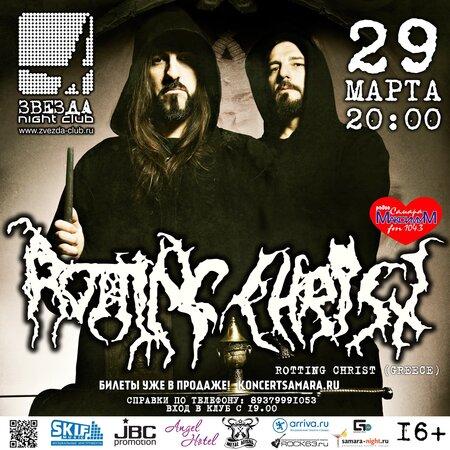 Rotting Christ концерт в Самаре 29 марта 2014